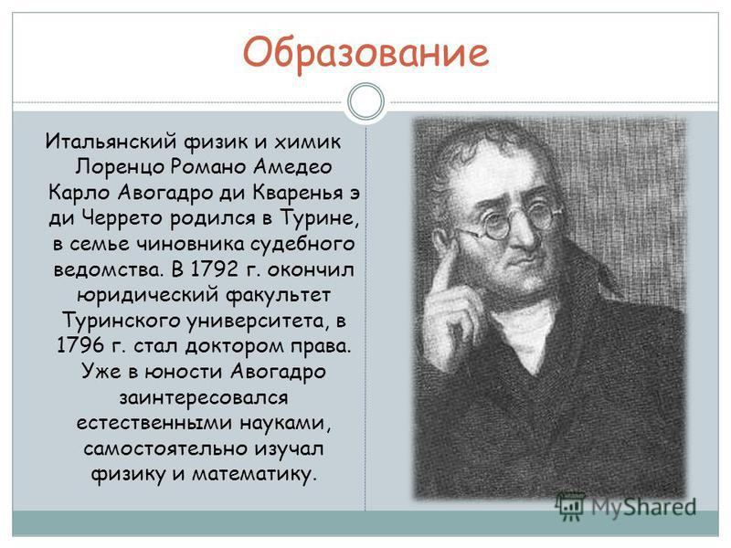 a biography of avogadro The name was a recognition of amedeo avogadro, who was the first to state that a gas's volume is proportional to how many atoms it has this number is given as 6.
