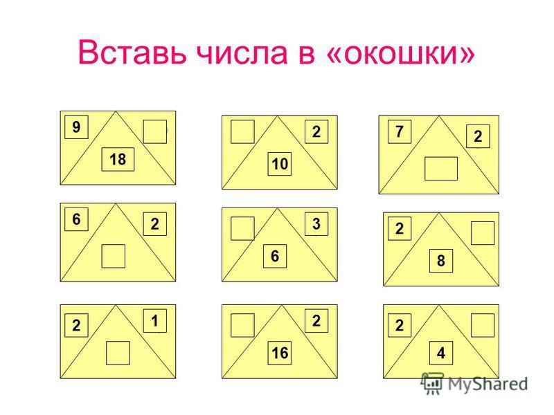 Вставь числа в «окошки» 9 2 18 6 27 2 6 2 4 2 10 2 3 8 1 16 2