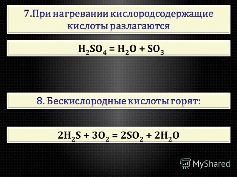 Н 2 SО 4 = Н 2 О + SО 3 2H 2 S + 3O 2 = 2SO 2 + 2H 2 O