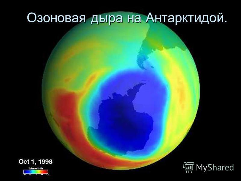 Озоновая дыра на Антарктидой.