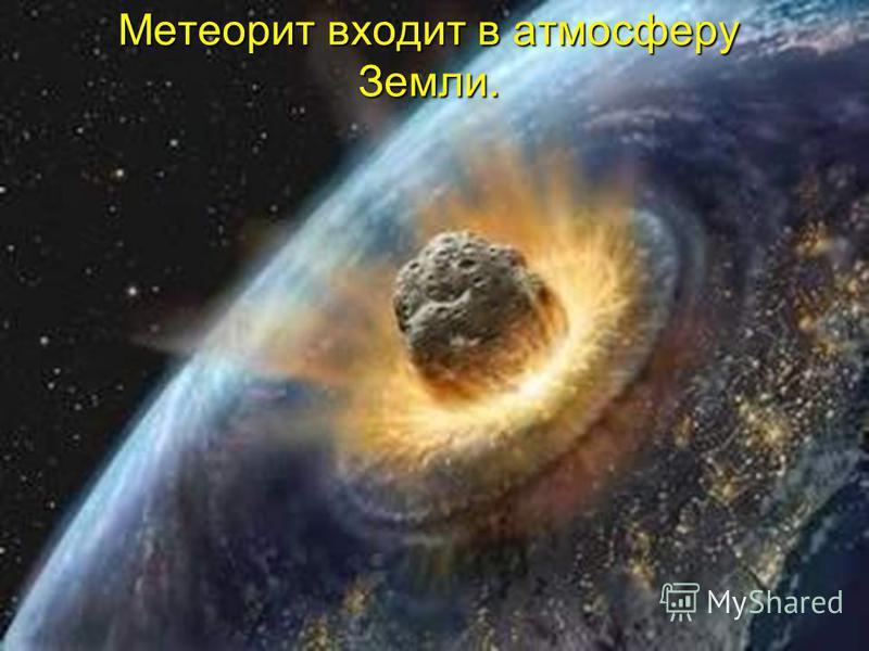 Метеорит входит в атмосферу Земли.