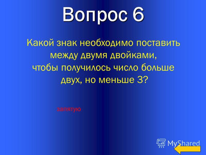 18 Вопрос 6 Какой знак необходимо поставить между двумя двойками, чтобы получилось число больше двух, но меньше 3? запятую