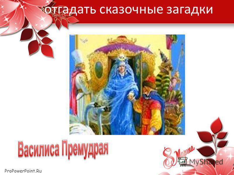 ProPowerPoint.Ru отгадать сказочные загадки