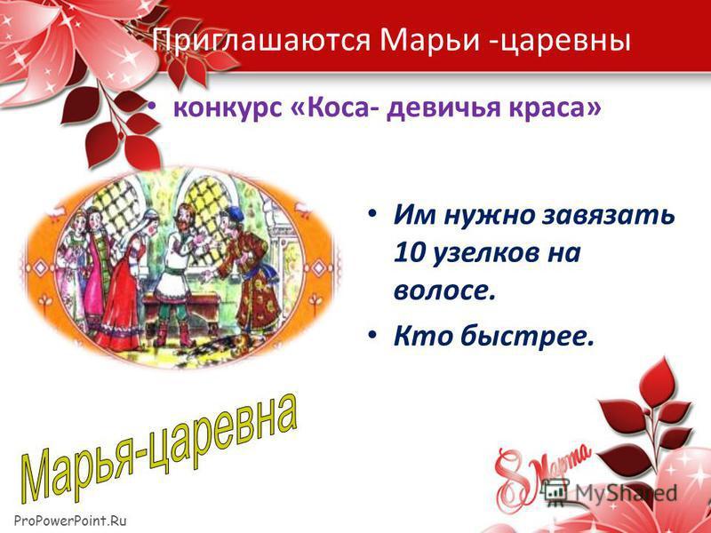 ProPowerPoint.Ru Приглашаются Марьи -царевны Им нужно завязать 10 узелков на волосе. Кто быстрее. конкурс «Коса- девичья краса»