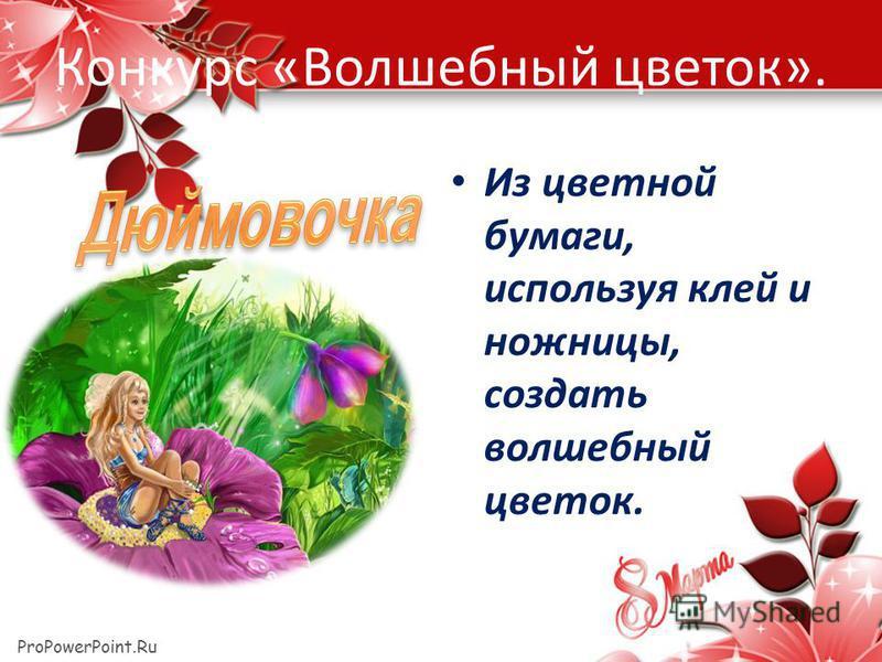 ProPowerPoint.Ru Конкурс «Волшебный цветок». Из цветной бумаги, используя клей и ножницы, создать волшебный цветок.