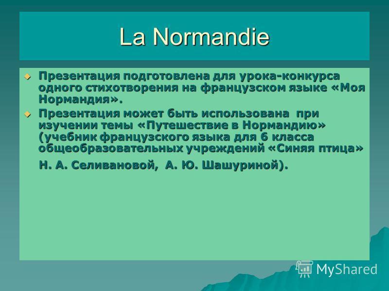 La Normandie Презентация подготовлена для урока-конкурса одного стихотворения на французском языке «Моя Нормандия». Презентация подготовлена для урока-конкурса одного стихотворения на французском языке «Моя Нормандия». Презентация может быть использо