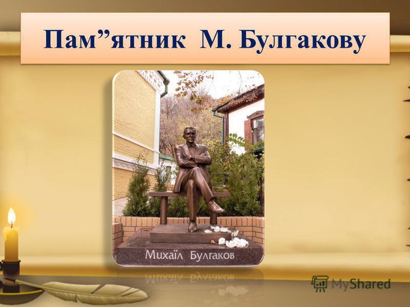 Памятник М. Булгакову
