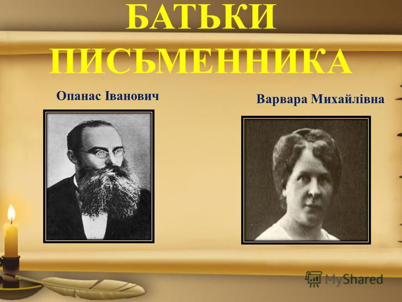 БАТЬКИ ПИСЬМЕННИКА Варвара Михайлівна Опанас Іванович