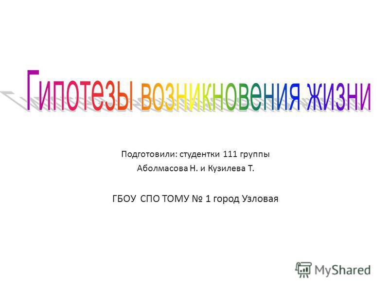 Подготовили: студентки 111 группы Аболмасова Н. и Кузилева Т. ГБОУ СПО ТОМУ 1 город Узловая