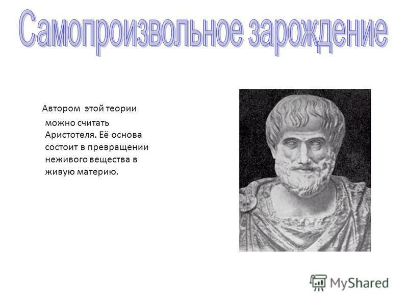 Автором этой теории можно считать Аристотеля. Её основа состоит в превращении неживого вещества в живую материю.