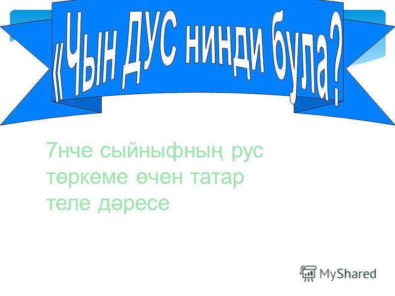7 нче сыйныфның рус төркеме өчен татар тели дәрейсе