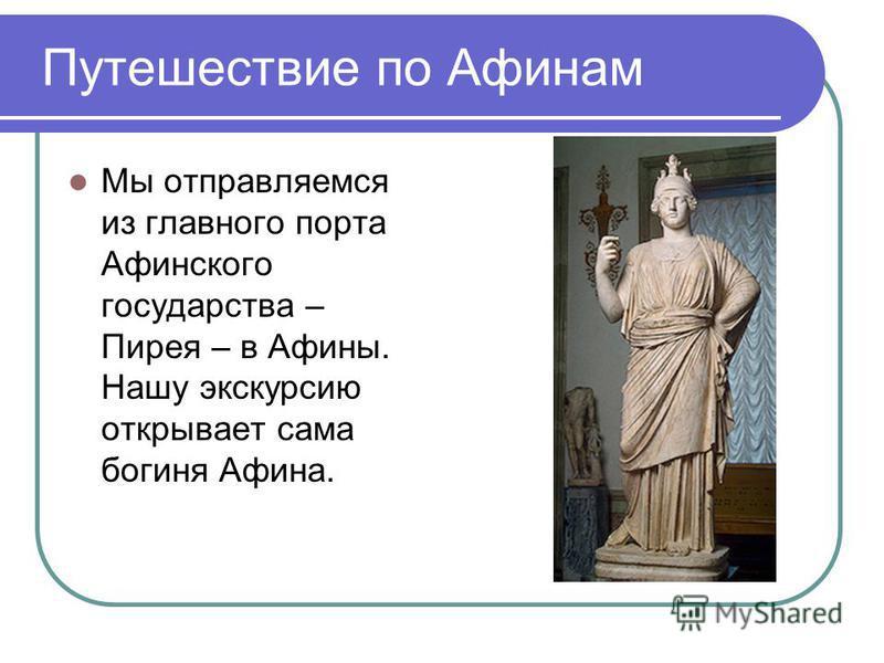Путешествие по Афинам Мы отправляемся из главного порта Афинского государства – Пирея – в Афины. Нашу экскурсию открывает сама богиня Афина.