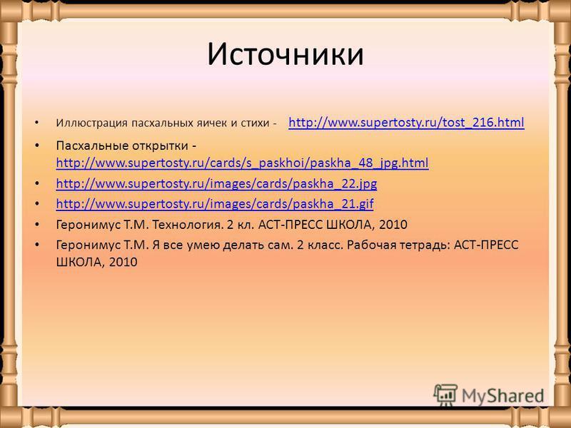 Источники Иллюстрация пасхальных яичек и стихи - http://www.supertosty.ru/tost_216. html http://www.supertosty.ru/tost_216. html Пасхальные открытки - http://www.supertosty.ru/cards/s_paskhoi/paskha_48_jpg.html http://www.supertosty.ru/cards/s_paskho