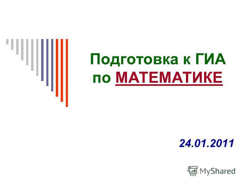 Подготовка к ГИА по МАТЕМАТИКЕ 24.01.2011