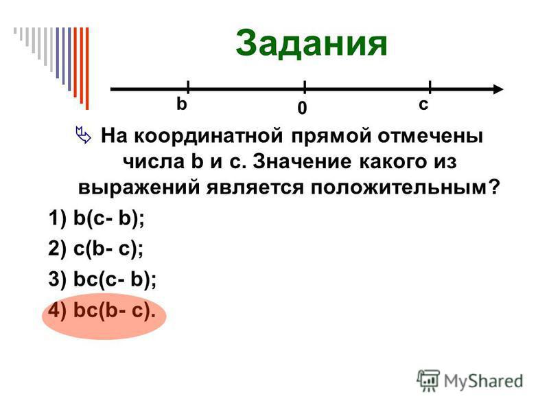 Задания На координатной прямой отмечены числа b и c. Значение какого из выражений является положительным? 1) b(c- b); 2) c(b- c); 3) bc(c- b); 4) bc(b- c). 0 cb
