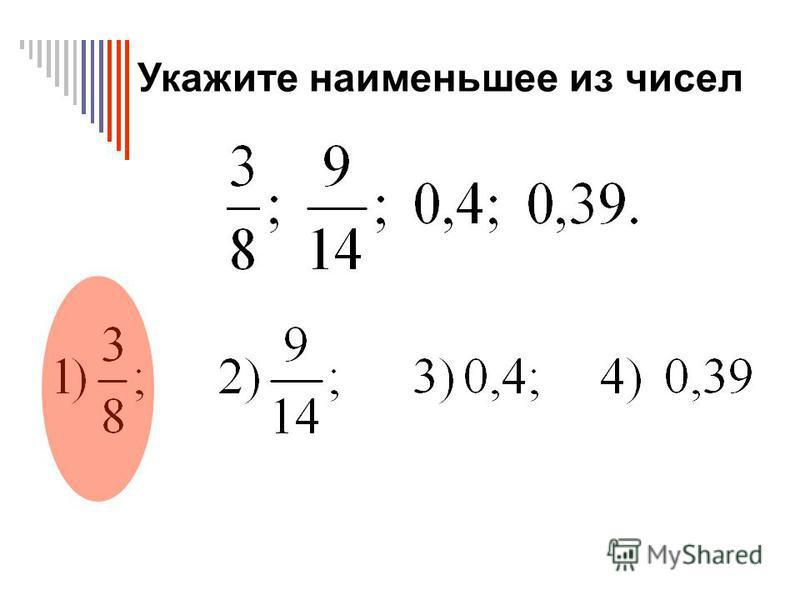 Укажите наименьшее из чисел