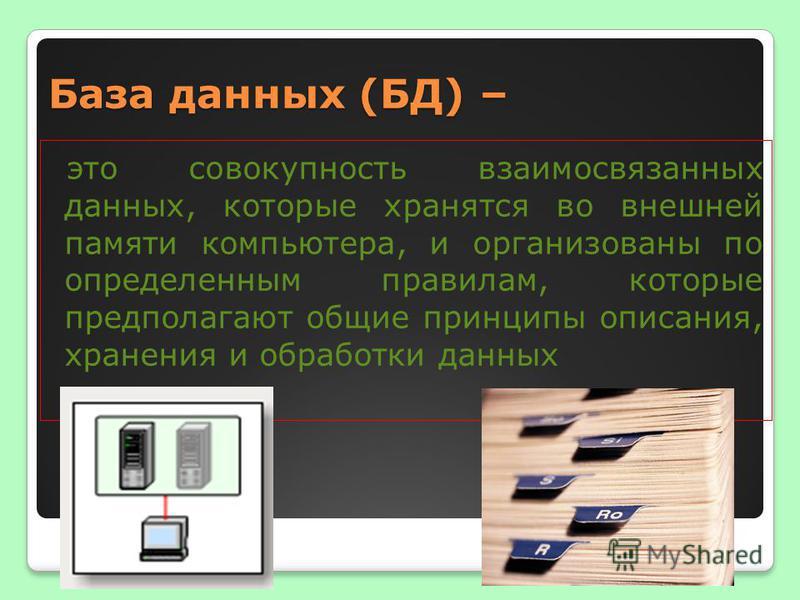 База данных (БД) – это совокупность взаимосвязанных данных, которые хранятся во внешней памяти компьютера, и организованы по определенным правилам, которые предполагают общие принципы описания, хранения и обработки данных
