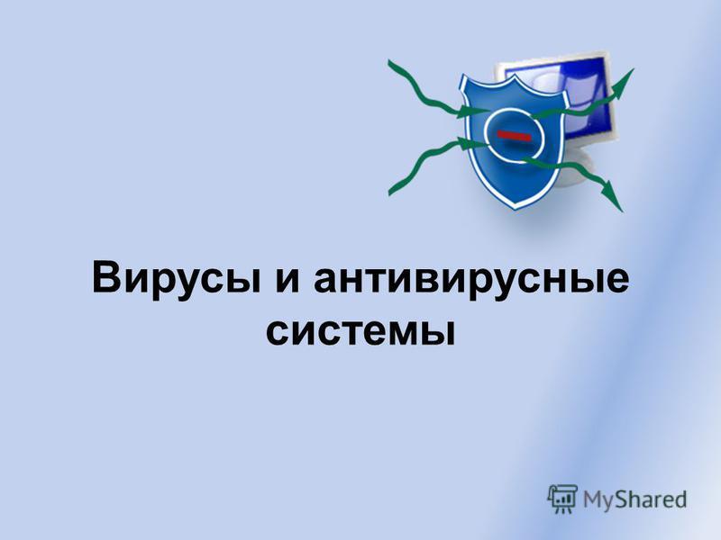 Вирусы и антивирусные системы