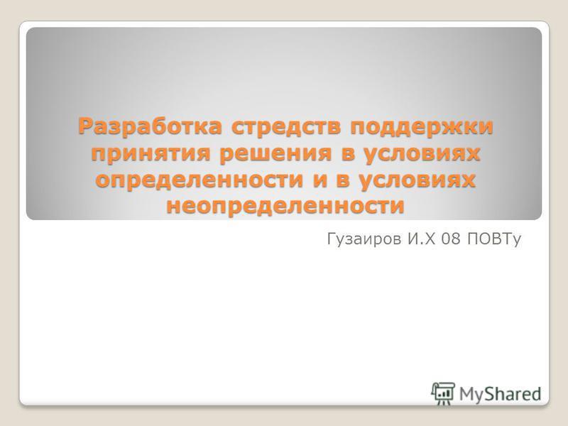 Разработка средств поддержки принятия решения в условиях определенности и в условиях неопределенности Гузаиров И.Х 08 ПОВТу