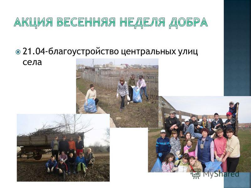 21.04-благоустройство центральных улиц села