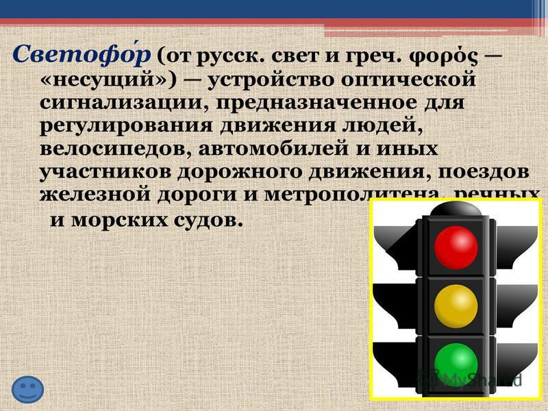 План: Светофор История создания Виды светофоров Регулировщик Проверь себя
