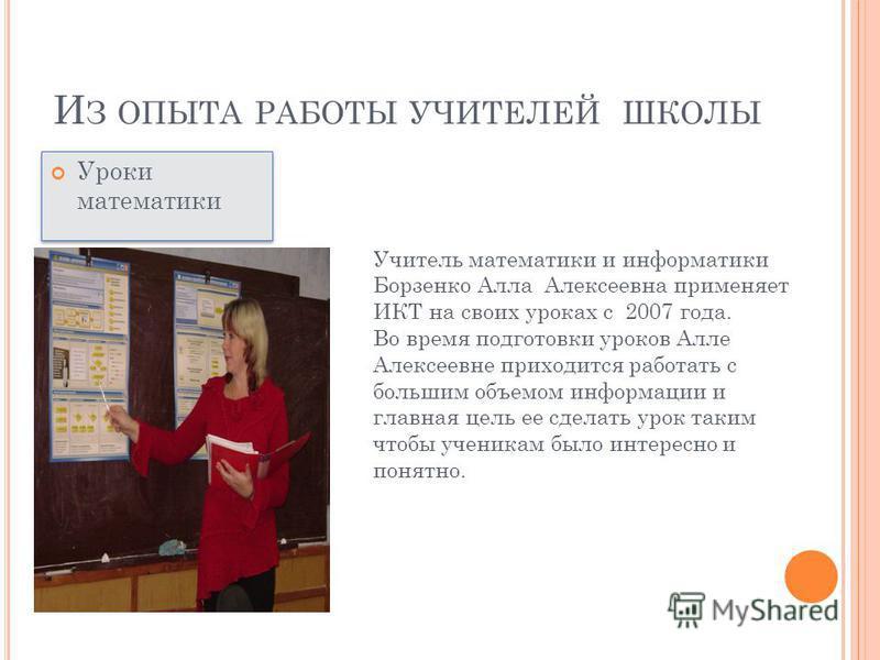 Проект Использование компьютерных Презентаций на уроках литературы в 10–м классе. Безыменская ош 1-3 ст 29.11.2008