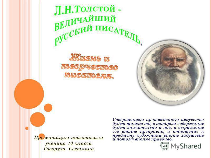 Жизнь и творчество поэта Владимир Владимирович Маяковский