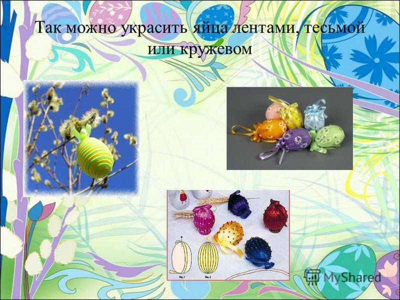 Так можно украсить яйца лентами, тесьмой или кружевом