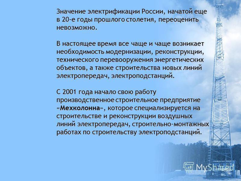 Значение электрификации России, начатой еще в 20-е годы прошлого столетия, переоценить невозможно. В настоящее время все чаще и чаще возникает необходимость модернизации, реконструкции, технического перевооружения энергетических объектов, а также стр