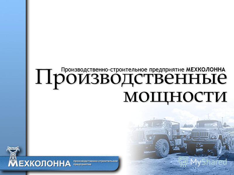 Производственные мощности Производственно-строительное предприятие МЕХКОЛОННА