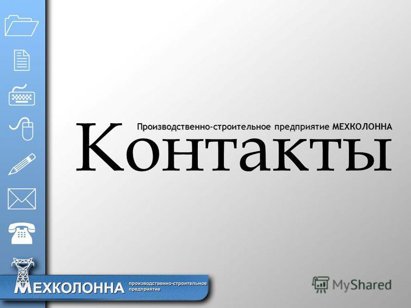 Контакты Производственно-строительное предприятие МЕХКОЛОННА