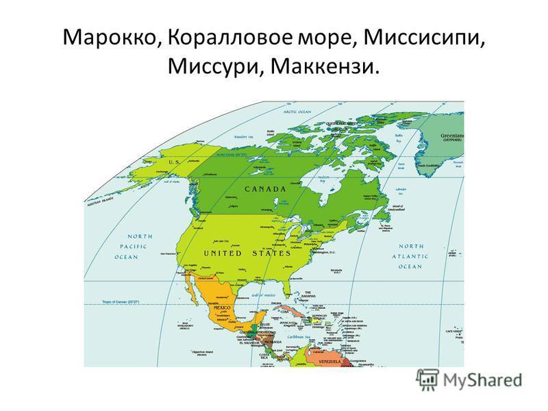 Марокко, Коралловое море, Миссисипи, Миссури, Маккензи.