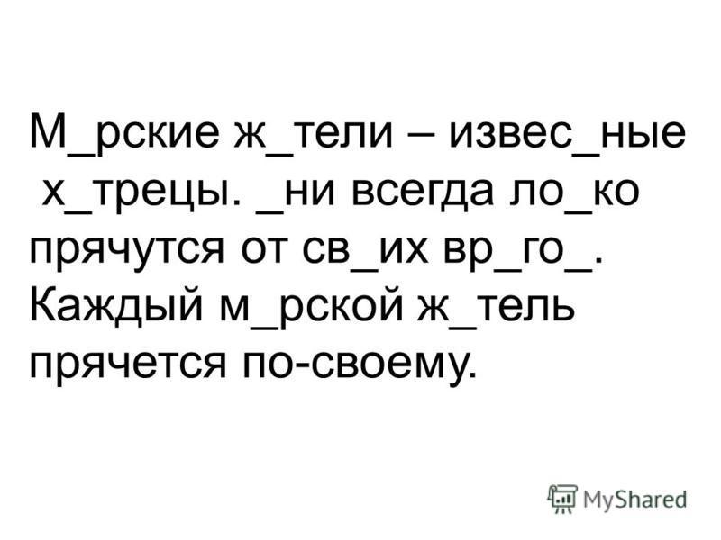 М_русские ж_телки – известь_ные х_трецы. _ни всегда ло_ко прячутся от св_их вр_го_. Каждый м_русской ж_телль прячется по-своему.