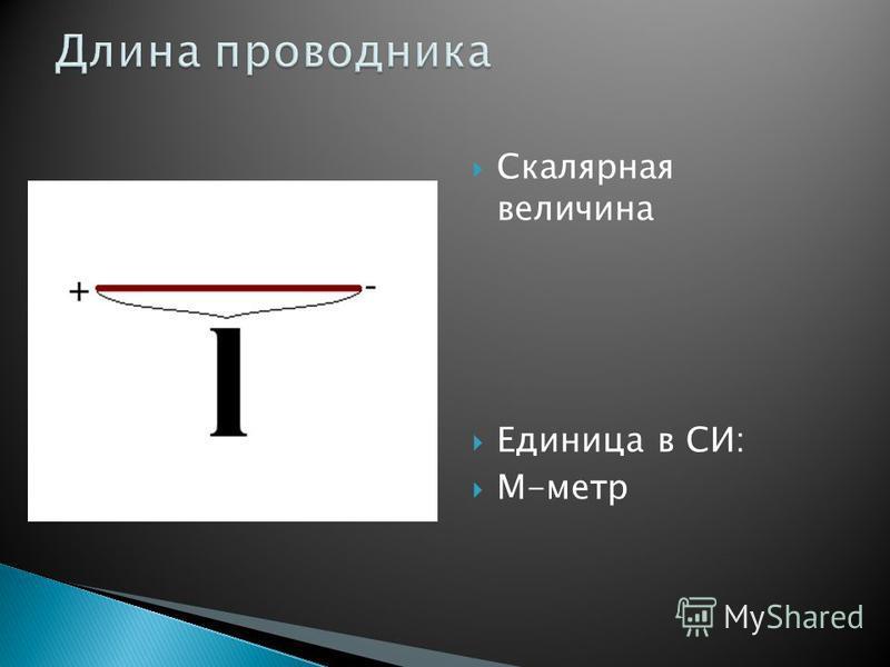 Скалярная величина Единица в СИ: М-метр