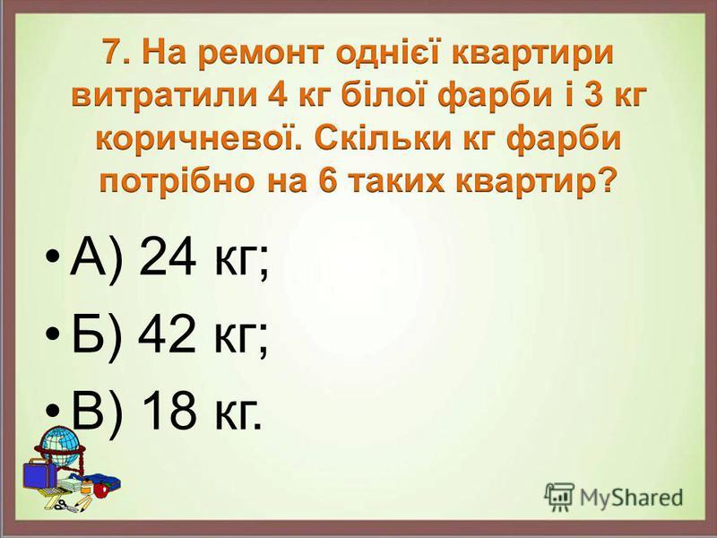 А) 24 кг; Б) 42 кг; В) 18 кг.