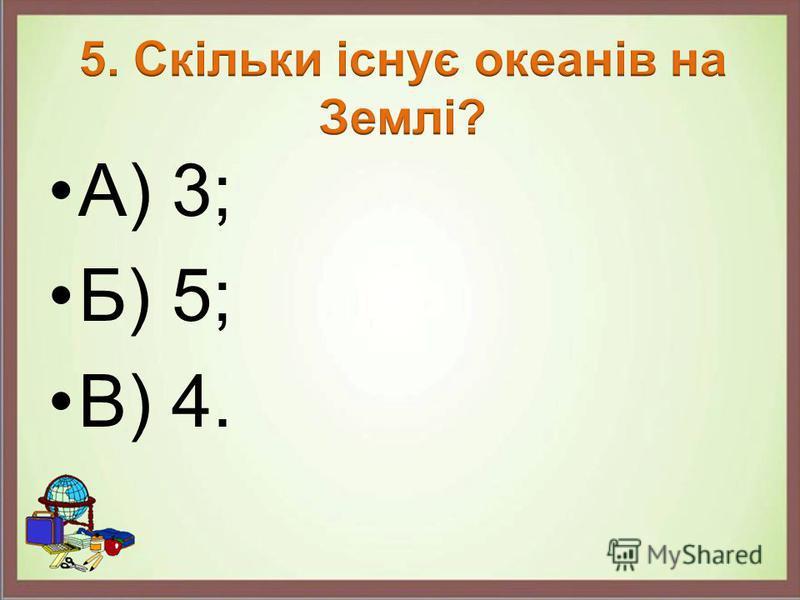 А) 3; Б) 5; В) 4.