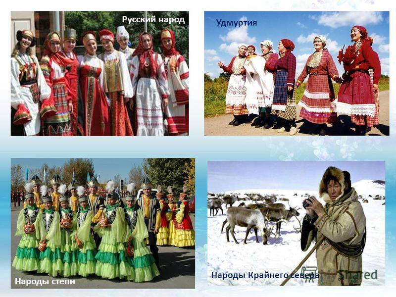 Народы Крайнего севера Удмуртия Народы степи Русский народ