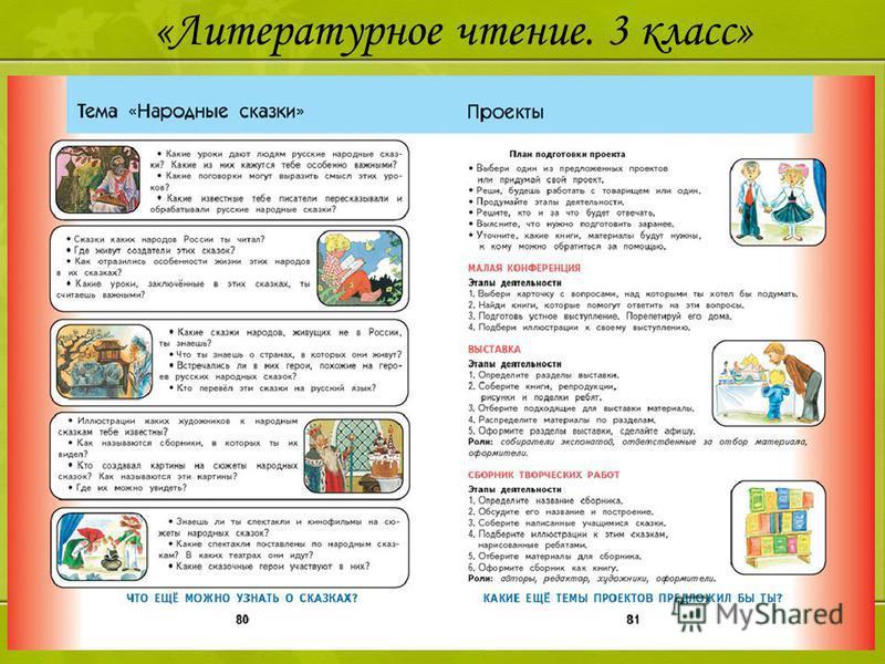 «Литературное чтение. 3 класс»