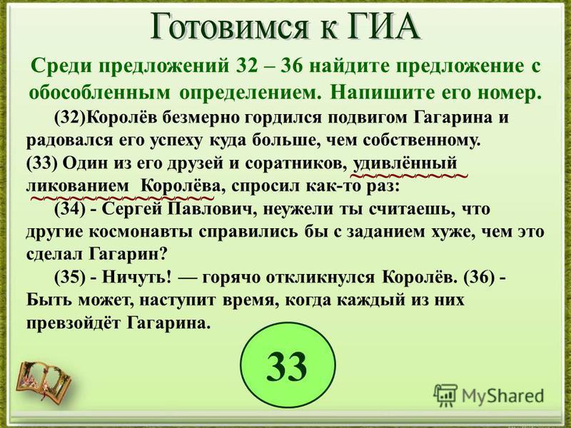 (32)Королёв безмерно гордился подвигом Гагарина и радовался его успеху куда больше, чем собственному. (33) Один из его друзей и соратников, удивлённый ликованием Королёва, спросил как-то раз: (34) - Сергей Павлович, неужели ты считаешь, что другие ко