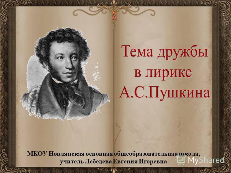 МКОУ Новлянская основная общеобразовательная школа, учитель Лебедева Евгения Игоревна
