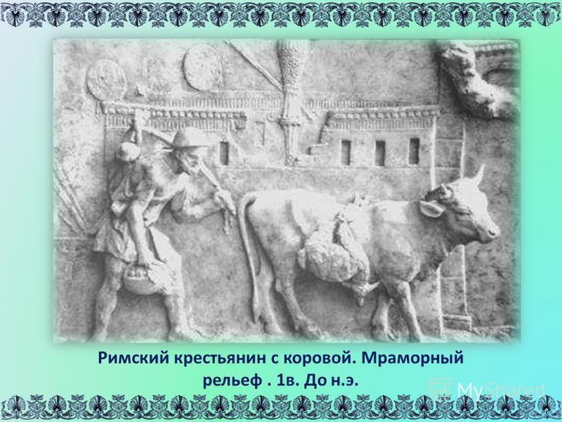 Римский крестьянин с коровой. Мраморный рельеф. 1 в. До н.э.