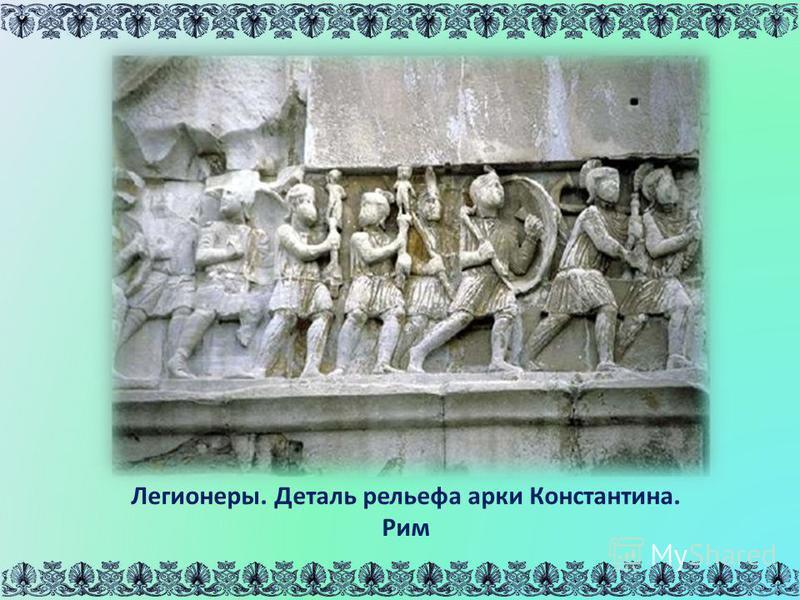 Легионеры. Деталь рельефа арки Константина. Рим