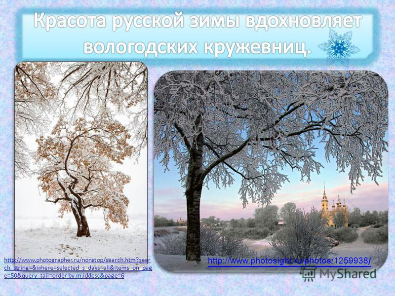 http://www.photosight.ru/photos/1259938 / http://www.photographer.ru/nonstop/search.htm?sear ch_string=&where=selected_s_days=all&items_on_pag e=50&query_tail=order by m.iddesc&page=6
