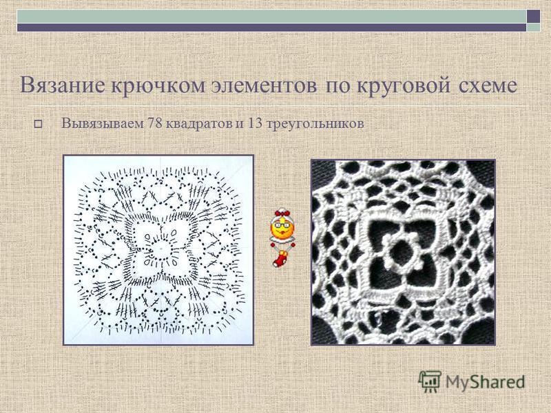 Вязание крючком элементов по круговой схеме Вывязываем 78 квадратов и 13 треугольников