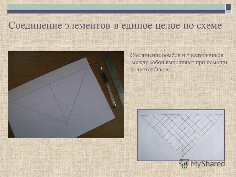 Соединение элементов в единое целое по схеме Соединение ромбов и треугольников между собой выполняют при помощи полустолбиков