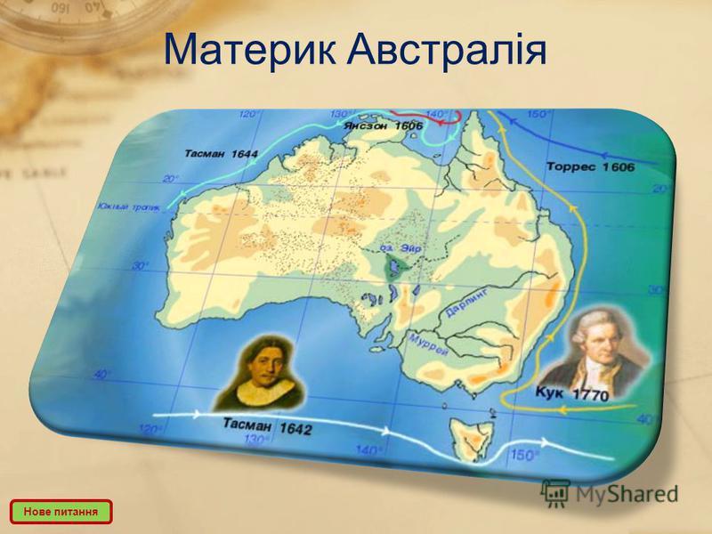 Материк Австралія Нове питання