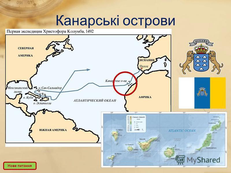 Канарські острови Нове питання