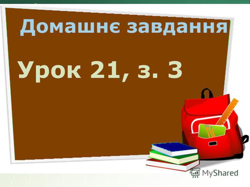 Домашнє завдання Урок 21, з. 3
