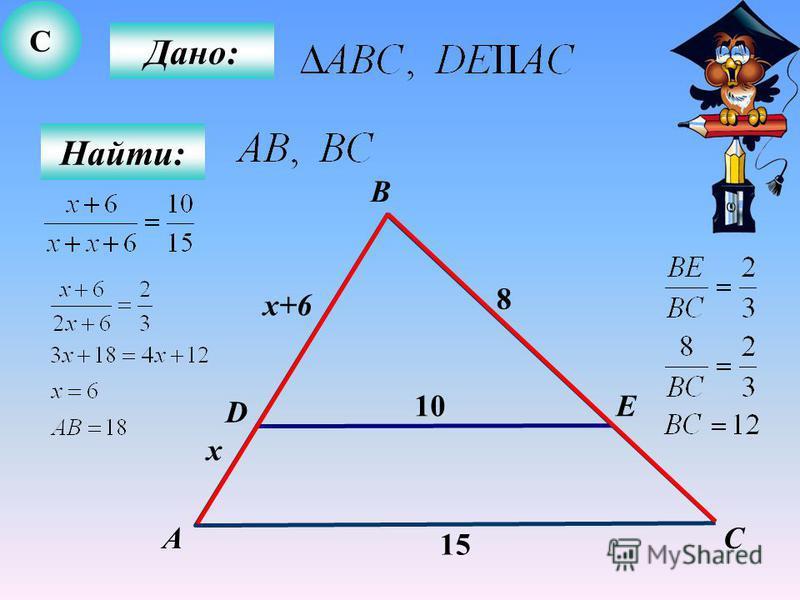 С Дано: Найти: А B E D 15 C 10 8 x x+6
