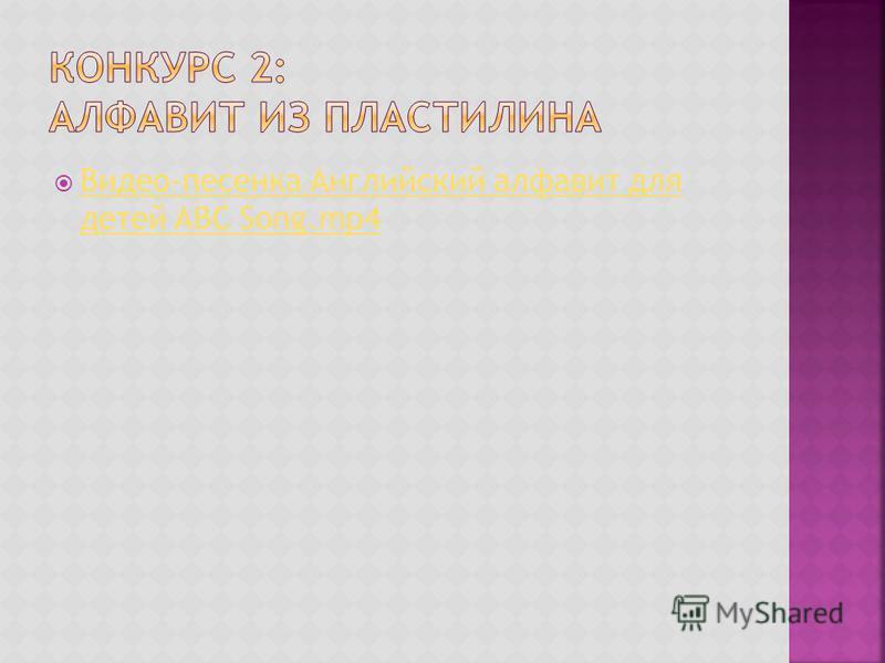 Видео-песенка Английский алфавит для детей ABC Song.mp4 Видео-песенка Английский алфавит для детей ABC Song.mp4